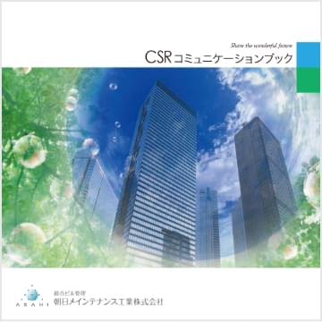 CSRコミュニケーションブック