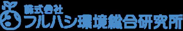 フルハシ環境総合研究所