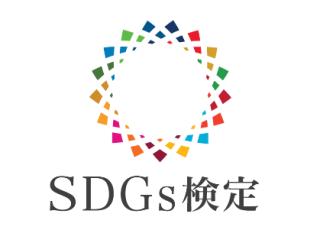 SDGs検定 合格のポイント
